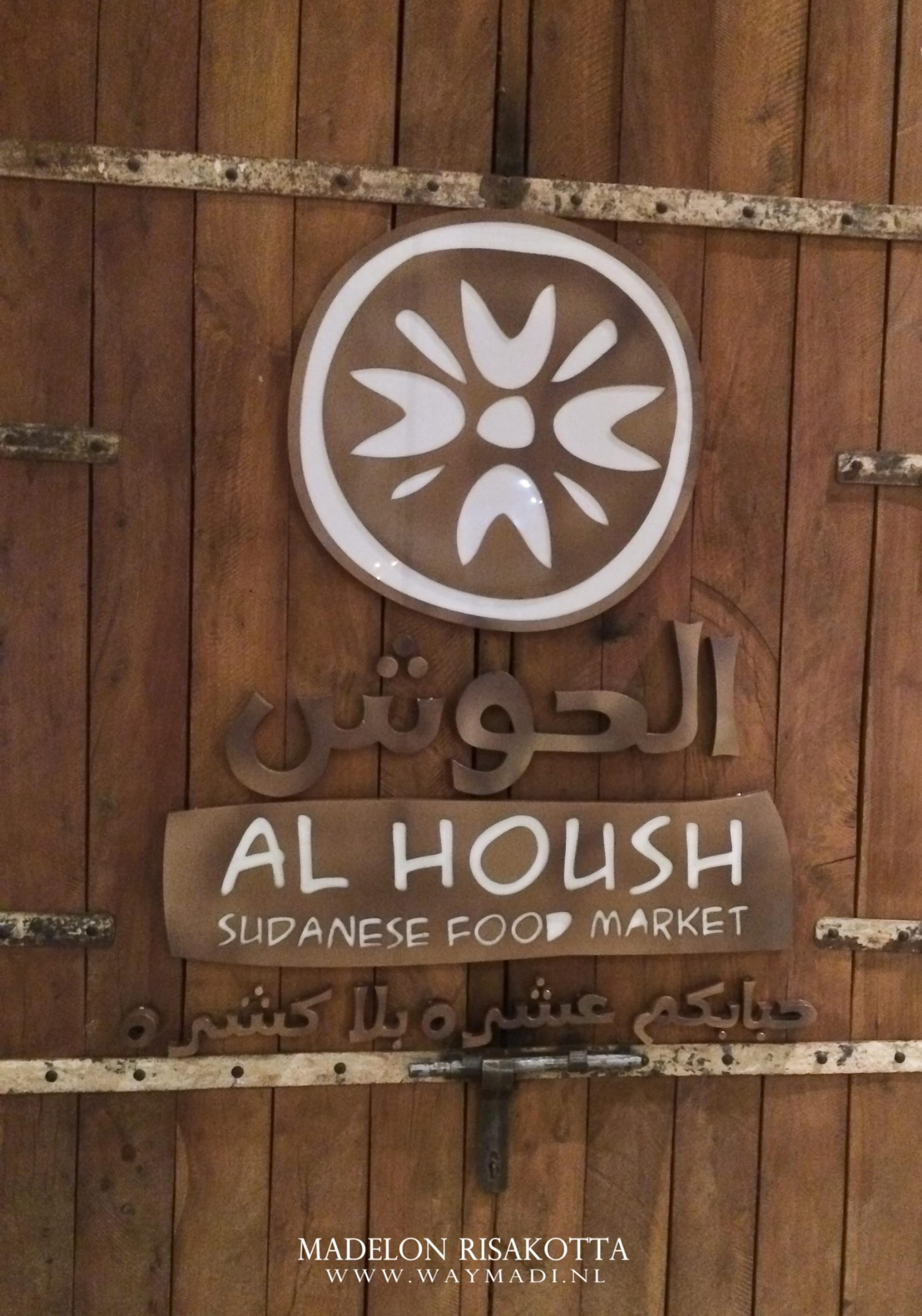 #WaymadiFood Sudan: Restaurant Al Housh
